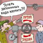 Куда крутить, Иванов Владимир