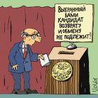 Обмену не подлежит, Иванов Владимир