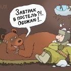 Завтрак в постель, Иванов Владимир