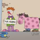 Накормить коня, Иванов Владимир