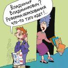 Реформа образования, Иванов Владимир