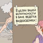 В целях безопасности, Иванов Владимир