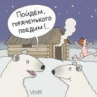 Горяченькое, Иванов Владимир