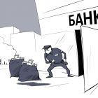 ограбление человеком невидимкой, Новосёлов Валерий