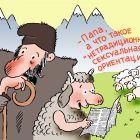 Пастух и сын, Александров Василий