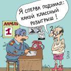 Разыграли, Иванов Владимир