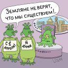 Земляне не верят, Иванов Владимир