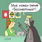 Тариф бессмертный, Иванов Владимир