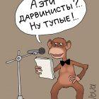 Тупые дарвинисты, Иванов Владимир