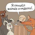 Серьезный колобок, Иванов Владимир