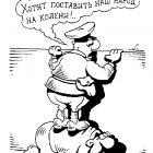 Гады, Кийко Игорь