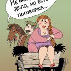 Баба с возу, Иванов Владимир