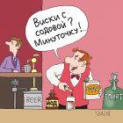 Виски с содовой, Иванов Владимир