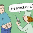 Недоверчивый, Иванов Владимир