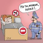 Попался гаишнику, Иванов Владимир