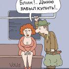 Дыню забыл купить, Иванов Владимир