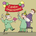 Корпоратив проктологов, Иванов Владимир