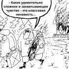 Классовая ненависть, Шилов Вячеслав