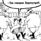Ницшеанец, Шилов Вячеслав