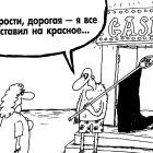 Неправильная ставка, Шилов Вячеслав