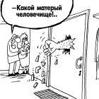 Восхищение и страх, Шилов Вячеслав