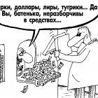 Неразборчивый, Шилов Вячеслав
