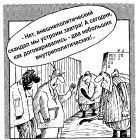 Организатор скандалов, Шилов Вячеслав