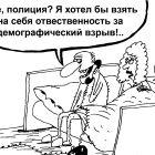 Демографический террорист, Шилов Вячеслав