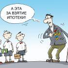 """за ипотеку"", Кокарев Сергей"