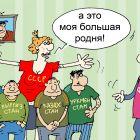 большая родня, Кокарев Сергей