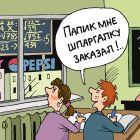 Шпаргалка, Иванов Владимир