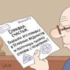 Справка счастья, Иванов Владимир