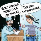 Татуировка моряка, Иванов Владимир