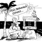 Любимый сериал, Иванов Владимир