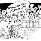 Теннисист и мячики, Иванов Владимир