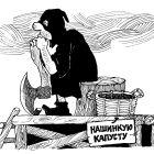 Скучающий палач, Иванов Владимир