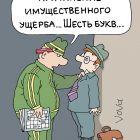 Грабеж, Иванов Владимир