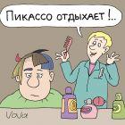 Прическа а-ля Пикассо, Иванов Владимир