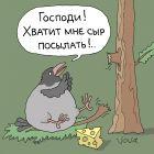 Сыр надоел, Иванов Владимир