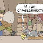 Нет справедливости, Иванов Владимир