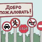 Добро пожаловать, Иванов Владимир