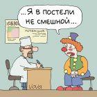 Не смешной, Иванов Владимир