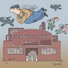 Вентиляторный завод, Иванов Владимир