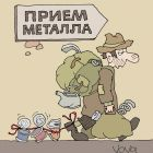 Сборщик металла, Иванов Владимир