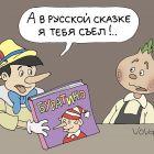 Пиноккио и Чиполлино, Иванов Владимир