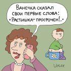 Первые слова, Иванов Владимир