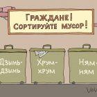 Сортируйте мусор, Иванов Владимир