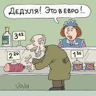 Приятные цены, Иванов Владимир