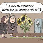 Подсолнухи, Иванов Владимир