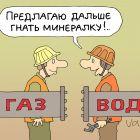 Гнать минералку, Иванов Владимир